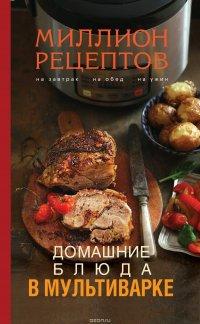 Домашние блюда в мультиварке