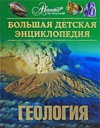 Большая детская энциклопедия. Том 4. Геология