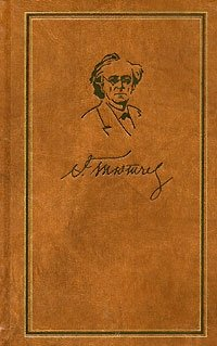 Ф. И. Тютчев. Полное собрание сочинений и письма в 6 томах. Том 1