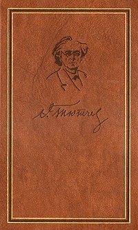 Ф. И. Тютчев. Полное собрание сочинений и письма в 6 томах. Том 2