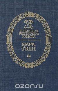 Марк Твен. Рассказы