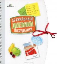 Правильный дневник похудения