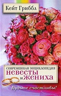 Современная энциклопедия невесты и жениха. Будьте счастливы!