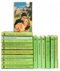 "Барбара Картланд. Серия ""Библиотека любовного романа"" (комплект из 17 книг), Б. Картланд"