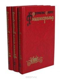 Фрэнсис Скотт Фицджеральд. Избранные произведения в 3 томах (комплект)