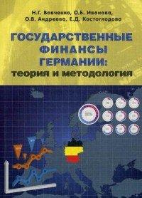 Государственные финансы Германии. Теория и методология. Монография
