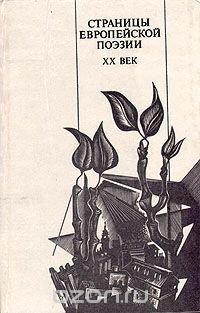 Страницы европейской поэзии. XX век