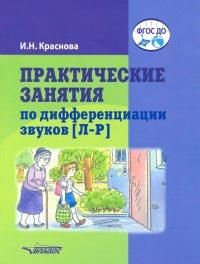 Практические занятия по дифференциации звуков [Л-Р]. Пособие для логопедической работы с детьми 5-7