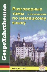 Разговорные темы к экзаменам по немецкому языку, И. Э. Новицкая