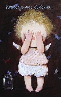 Блокнот Евгения Гапчинская. Angels. Непослушные бабочки..., Евгения Гапчинская