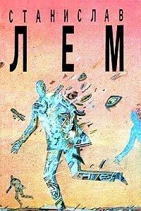 Станислав Лем. Собрание сочинений в 10 томах. Том 10. Насморк. Абсолютная пустота. Мнимая величина