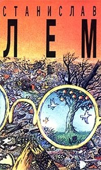 Станислав Лем. Собрание сочинений в 10 томах. Том 8. Футурологический конгресс. Осмотр на месте