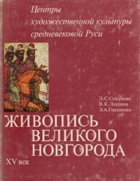 Живопись Великого Новгорода. XV век