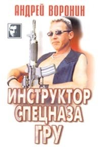 Инструктор спецназа ГРУ, Андрей Воронин