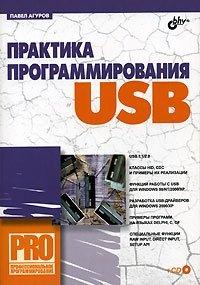 Практика программирования USB (+ CD-ROM)