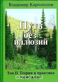 Путь без иллюзий. В двух томах. Том 2. Теория и практика медитации