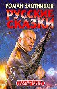 Русские сказки Серия: Специальный русский проект