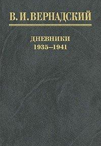 В. И. Вернадский. Дневники 1935-1941. В 2 книгах. Книга 2. 1939-1941