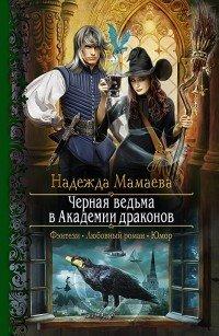 Черная ведьма в Академии драконов, Надежда Мамаева