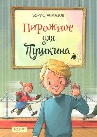 Пирожное для Пушкина, Борис Александрович Алмазов