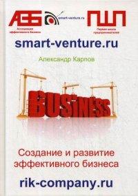Создание и развитие эффективного бизнеса