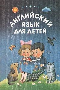 Английский язык для детей. Часть первая