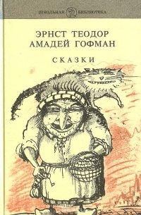 Эрнст Теодор Амадей Гофман. Сказки