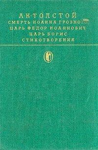 Смерть Иоанна Грозного. Царь Федор Иоаннович. Царь Борис. Стихотворения