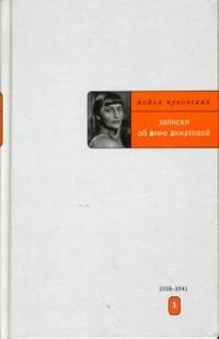 Записки об Анне Ахматовой. В 3 томах. Том 1. 1938-1941