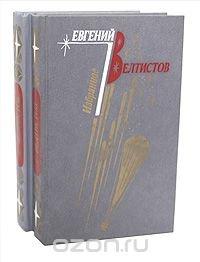 Евгений Велтистов. Избранное. В 2 томах (комплект)