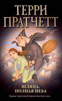 Шляпа, полная неба, Терри Пратчетт