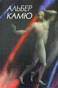 Альбер Камю. Собрание сочинений в пяти томах. Том 1, Альбер Камю