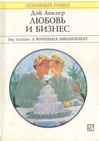 Любовь и бизнес