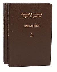 Аркадий Стругацкий, Борис Стругацкий. Избранное (комплект из 2 книг)