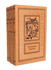 Григорий Адамов. Собрание сочинений в 3 томах (комплект)