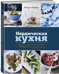 Нордическая кухня