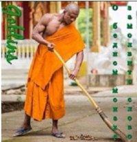 О бедном монахе замолвите слово