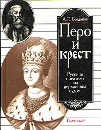 Перо и крест. Русские писатели под церковным судом