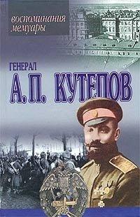 Генерал А. П. Кутепов. Воспоминания. Мемуары