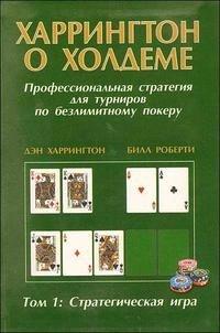 Харрингтон о Холдеме. Профессиональная стратегия для турниров по безлимитному покеру Том 1. Стратегическая игра