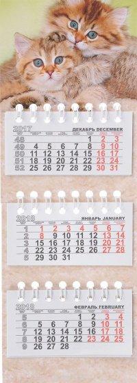 Календарь 2018 микро-трио (на магните и на спирали). Котята