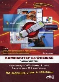 Компьютер на флешке. Работающие Windows, Linux, офис и еще 150 программ у вас в кармане. Самоучитель (+ DVD-ROM)