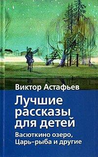 Лучшие рассказы для детей. Васюткино озеро. Царь-рыба и другие