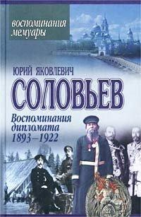Воспоминания дипломата. 1893-1922, Юрий Яковлевич Соловьев