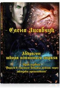 Абдрагон - школа истинного страха. Урок первый: «Дорога к счастью ведьмы лежит через закоулки преисподней»