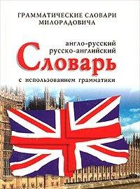 Англо-русский русско-английский словарь с использованием грамматики, Живан М. Милорадович