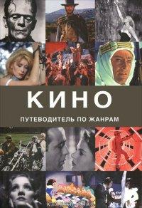 Кино : путеводитель по жанрам