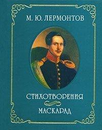 М. Ю. Лермонтов. Стихотворения. Маскарад (миниатюрное издание)