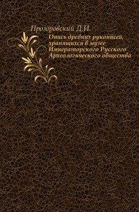 Опись древних рукописей, хранящихся в музее Императорского Русского Археологического общества