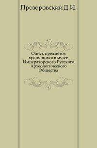 Опись предметов хранящихся в музее Императорского Русского Археологического Общества